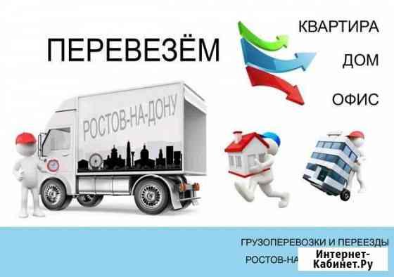 Переезды квартирные офисные грузчики Ростов-на-Дону