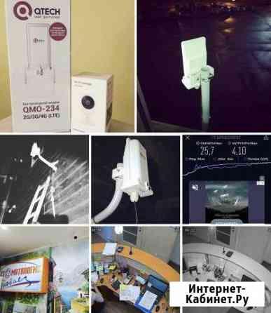 Безлимитный интернет в частный дом Ейск