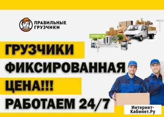 Грузчики Переезды Разнорабочие Вывоз мусора Челябинск