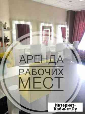 Аренда рабочих мест/кушетка (визажист,стилист по п Челябинск