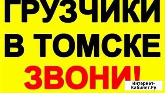 Грузчики, разнорабочие Томск
