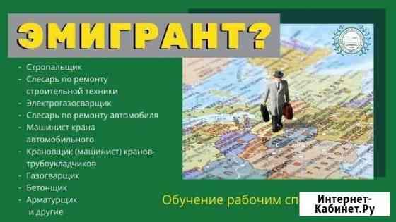 Удостоверение Рабочих Специальностей Южно-Сахалинск
