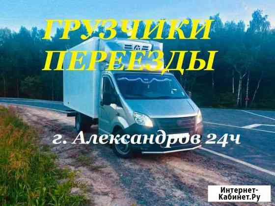 Газели Квартирный переезд г. Александров 24ч Александров