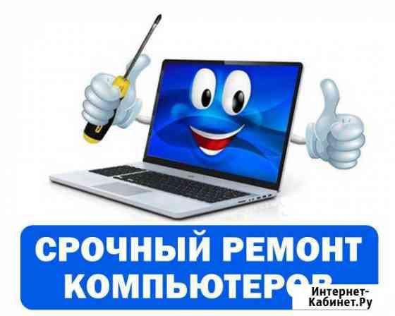 Ремонт ноутбуков и компьютеров, мастер, гарантия Владимир