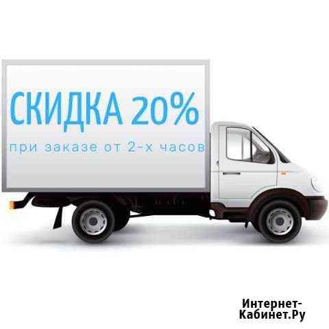 Грузоперевозки, грузовое такси, грузчики Смоленск