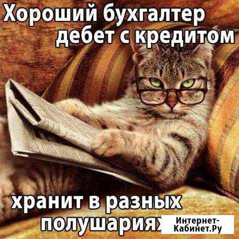 Бухгалтерский аутсорсинг Ульяновск