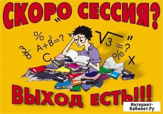 Помощь и консультации студентам. Репетиторство Южно-Сахалинск