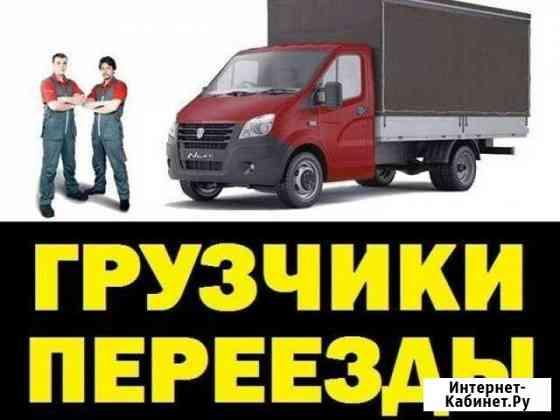 Услуги Проф. Грузчиков Москва