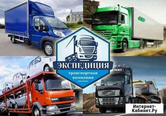 Грузоперевозки. Межгород Новосибирск