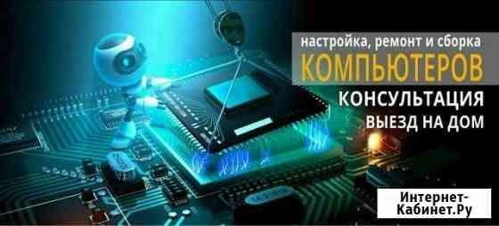 Ремонт и модернизация компьютеров и ноутбуков Новочебоксарск