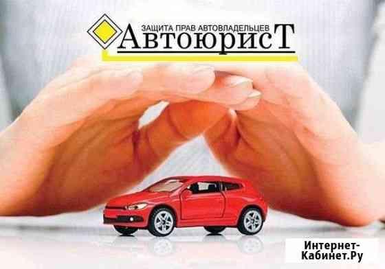 Автоюрист, оказание он-лайн услуг при дтп Белгород