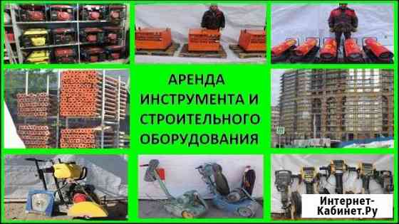Аренда Инструмента и Строительного Оборудования Ижевск