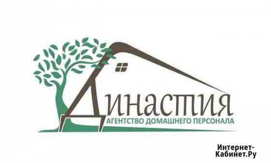 Услуги домработницы в Оренбурге Оренбург