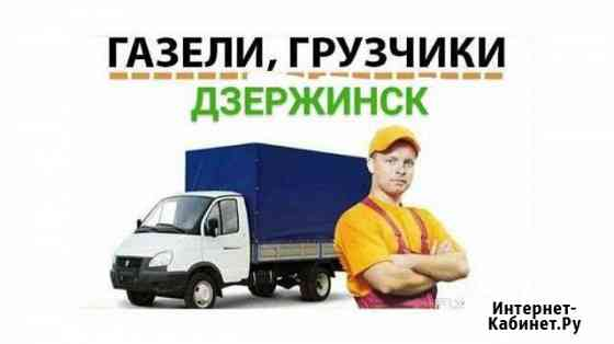 Грузчики+Машина/Квартирные Переезды/Дзержинск Дзержинск