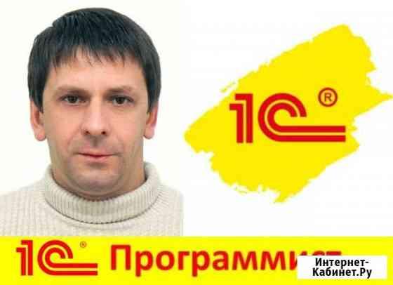 Программист 1С Челябинск
