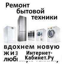 Ремонт холодильников и стиральных машин Строитель