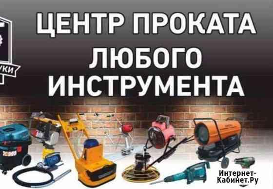 Аренда строительного инструмента Сургут