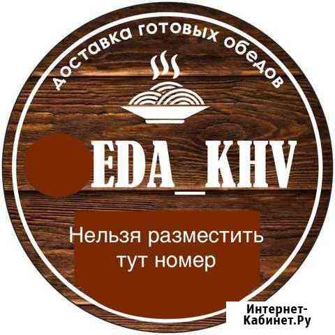 Доставка вкусных обедов Хабаровск
