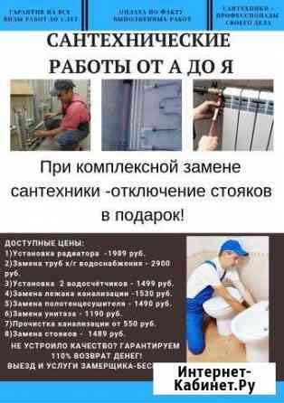 Вызов Сантехника.Гарантия до 5 лет Новокузнецк