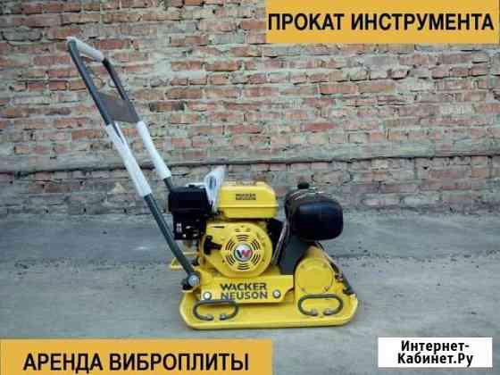 Аренда бензиновой виброплиты Wacker Neuson WP1550F Ульяновск