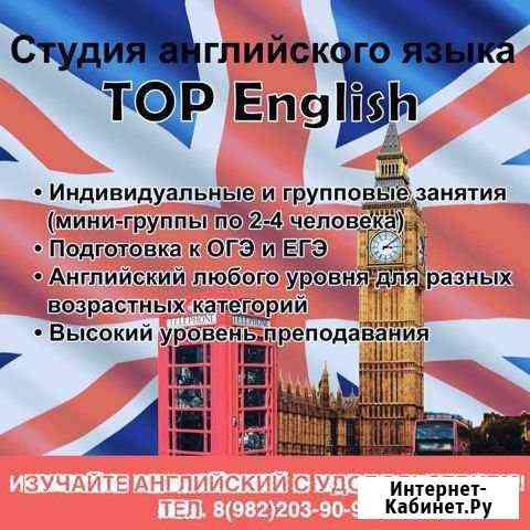 Курсы английского языка Сургут
