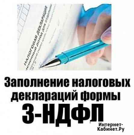 Декларация 3 ндфл Лобня