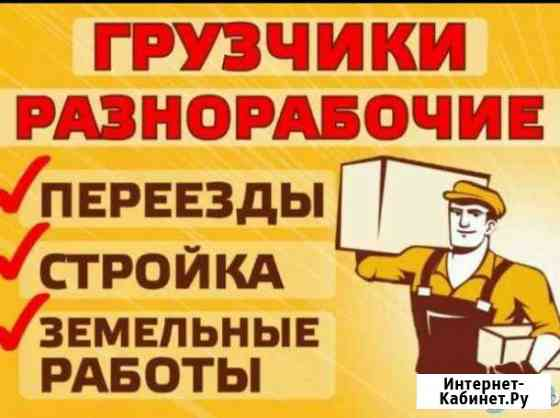 Грузчики,земельные работы, разнорабочие, подсобник Уфа
