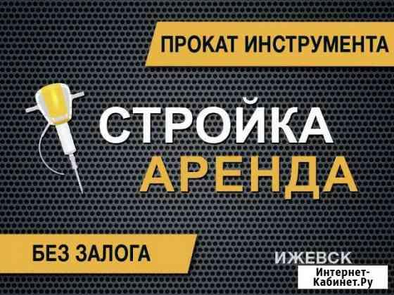 Аренда и прокат строительного оборудования Ижевск