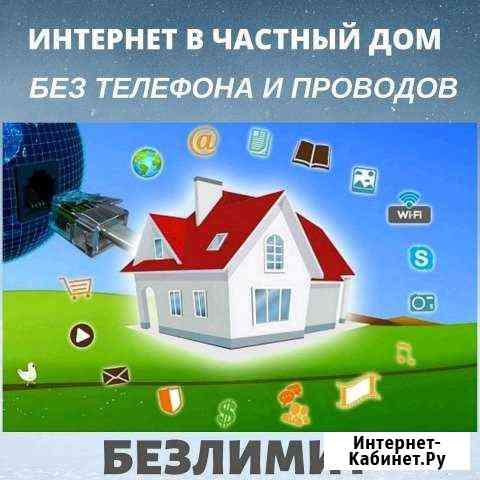 Безлимитный интернет в частный дом Абакан