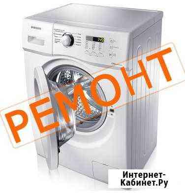 Качественный ремонт стиральных машин и электропече Новокузнецк