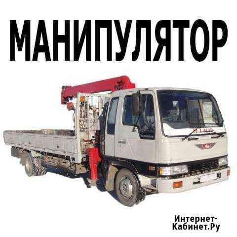 Манипулятор Воронеж