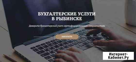 Бухгалтерские и юридические услуги Рыбинск