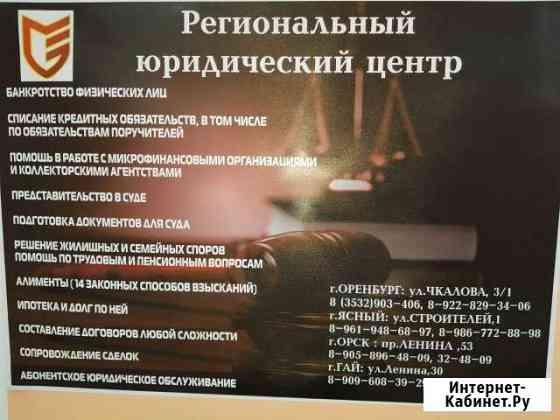 Банкротство физических и Юридических лиц Орск