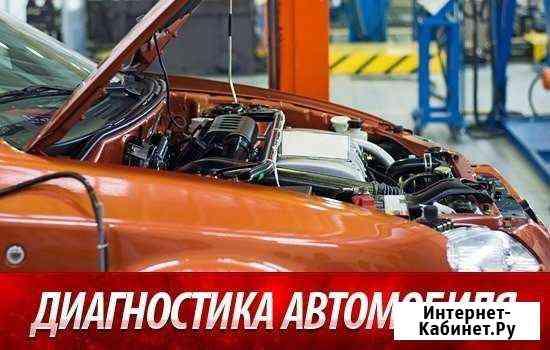 Диагностика авто с выездом Автоэлектрик Воронеж