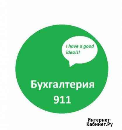 Бухгалтерские услуги Сергиев Посад