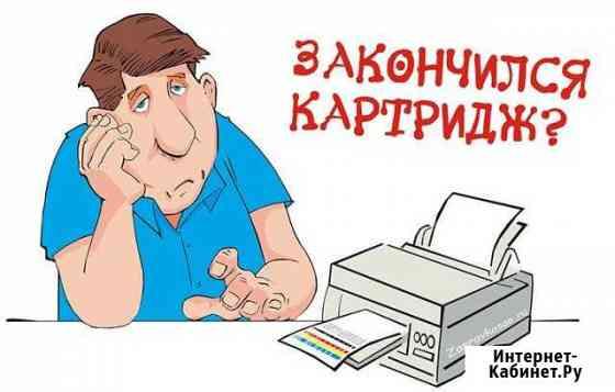 Заправка картриджей, ремонт оргтехники Екатеринбург