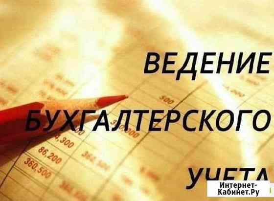 Ведение бухгалтерского и налогового учета Муромцево