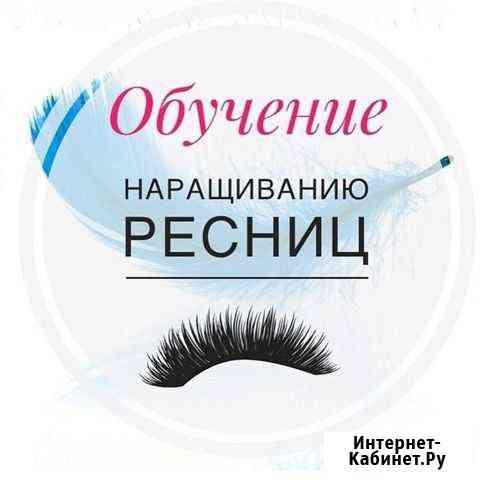 Обучение Наращиванию ресниц Томск