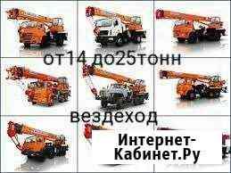 Автокран от собственника аренда услуги спецтехника Казань