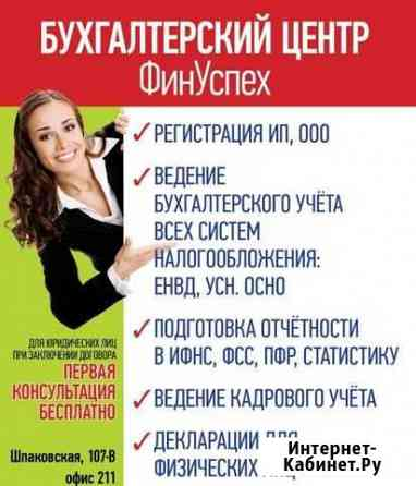 Оказание бухгалтерских и юридических услуг Ставрополь
