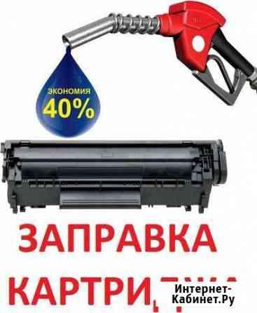 Заправка картриджей.Ремонт принтеров. Выезд Новосибирск