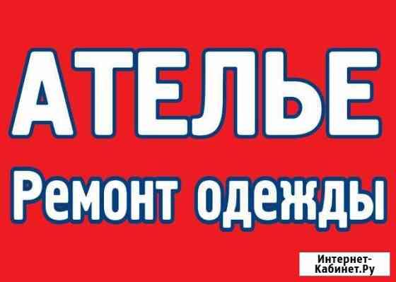 Ателье, ремонт одежды Санкт-Петербург