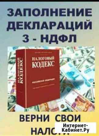 Заполнение налоговых декларации 3-ндфл Челябинск