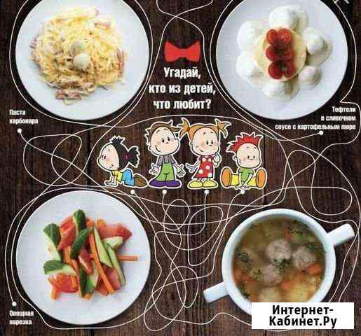 Дошкольное и школьное питание и комплексные Обеды Сочи