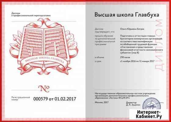 Бухгалтерские услуги. Регистрация ип. ооо 3-ндфл Тольятти