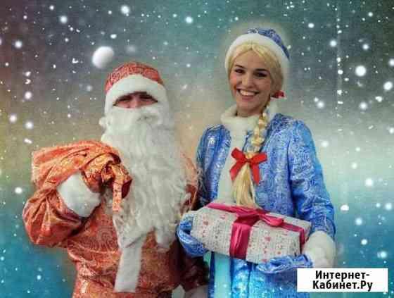 Дед Мороз и Снегурочка на дом Нововоронеж