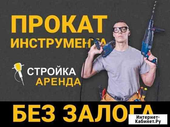 Аренда / прокат строительного инструмента Казань