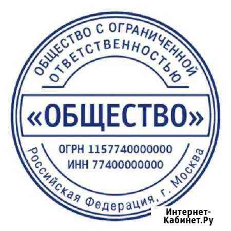 Срочное изготовление печатей и штампов Новосибирск