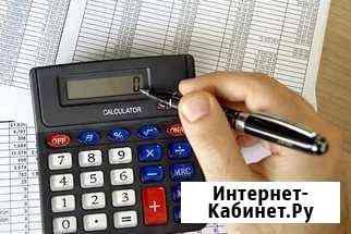 Бухгалтерские услуги удаленно, по совместительству Новоалтайск