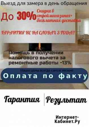 Ищешь кому доверить ремонт/ремонт квартир Санкт-Петербург